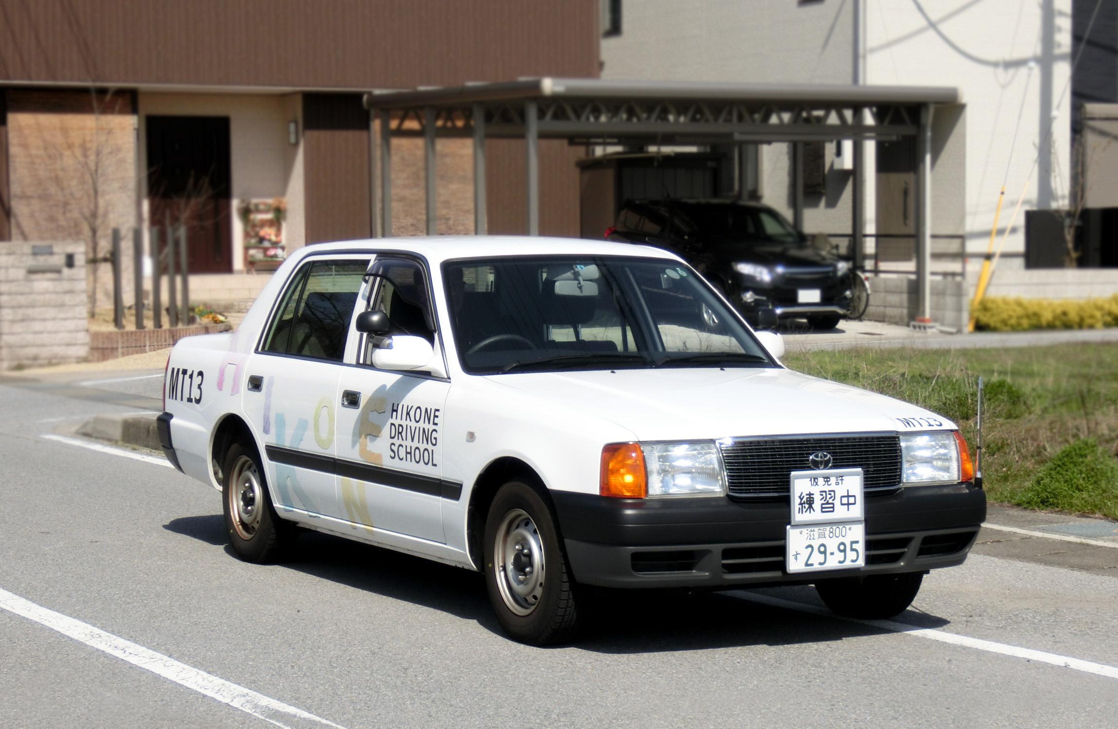 学校 彦根 自動車